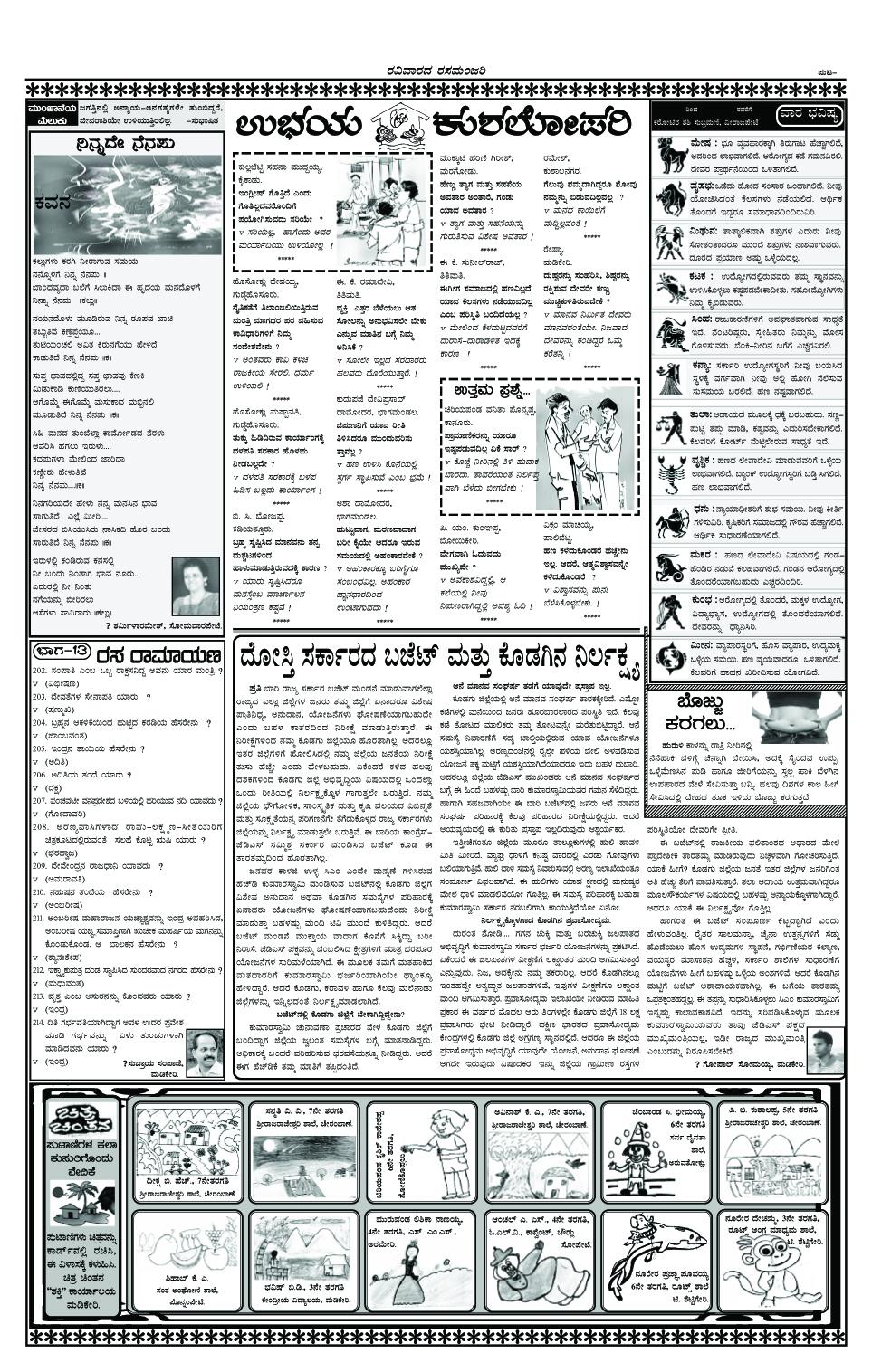 Shakthi Daily